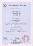 产品3C认证证书