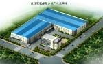 无锡捷阳节能科技股份有限公司