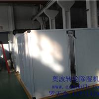 供应转轮除湿设备技术领先首选奥波除湿厂家
