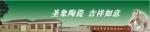 宜兴圣象陶瓷彩瓦有限公司