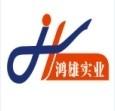 上海鸿雄实业有限公司