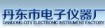 丹东市电子仪器厂
