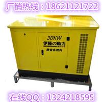 供应30KW多燃料发电机价格
