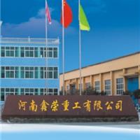 河南鑫荣重工有限公司