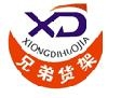 深圳市兄弟仓储设备有限公司
