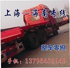 上海到三亚乐东保亭昌江陵水万宁货物运输
