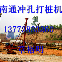 南通冲孔打桩机厂