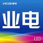 深圳市业创兴照明电器有限公司