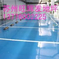 张浦旺辉发环氧地坪工地施工