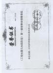 工程抗震与加固改造第一届理事会理事单位