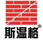 西安斯温格建筑建材有限公司