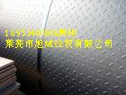 山东花纹板莱钢代理