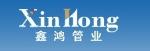 深圳市鑫鸿管业有限公司