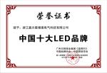 中国十大LED品牌