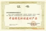 中国绿色环保建材产品