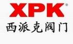 广州西派克电站阀门有限公司