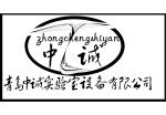 青岛中诚实验室设备有限公司