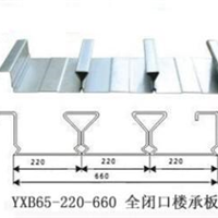 面向广东供应YXB65-220-660型闭口楼承板