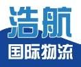 大连浩航国际物流有限公司