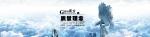 天津熠成飞科技发展有限公司