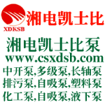 长沙湘电凯士比水泵公司