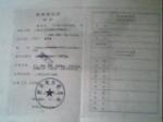地方税务登记证