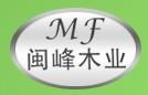 南宁市闽峰胶合板厂