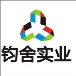 上海钧舍实业发展有限公司