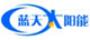 济南阳光新能源有限公司