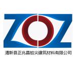 清新县正兆昌桩尖建筑材料有限公司