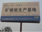 河北荣超建材有限公司