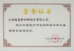 中国绝热节能材料协会第五届理事会先进单位