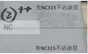 纳罗可不干胶牛皮癣小广告不粘纳米透明涂料