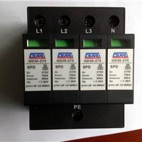 供应新款 GD 30-275/4电源电涌保护器