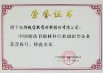 中国绝热节能材料行业创新企业