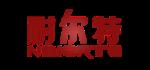 广州耐尔特橱柜门板厂
