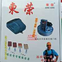 厂家直销卷闸门遥控器电动卷闸门电机遥控器