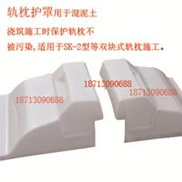 轨枕防尘罩轨枕护罩