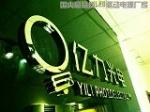 深圳市亿力光电科技有限公司