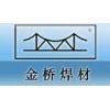 天津金桥焊材集团有限公司