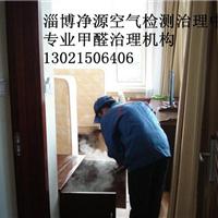 淄博净源室内空气检测治理中心