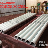 泵车配件招商 东莞泵车耐磨管  独家技术生产 质量好