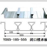 面向广东供应YXB65-185-555型闭口楼承板