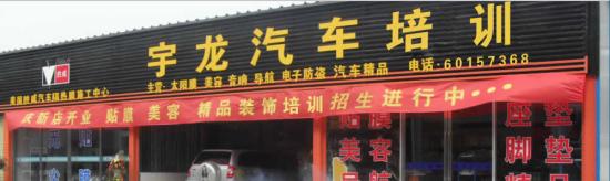 郑州宇龙膜业有限公司