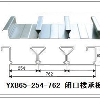 面向广东供应YXB65-254-762型闭口楼承板