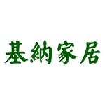 深圳市基纳家居有限公司