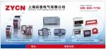 上海宗意电气科技有限公司