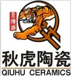 景德镇秋虎陶瓷公司