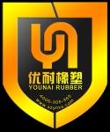 深圳市优耐橡塑制品有限公司