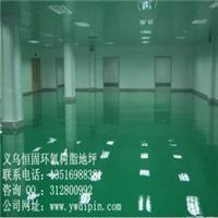 义乌恒固地坪工程有限公司